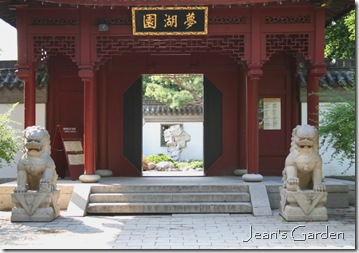 Chinese Garden Entrance, Montreal Botanical Garden (photo credit: Jean Potuchek)